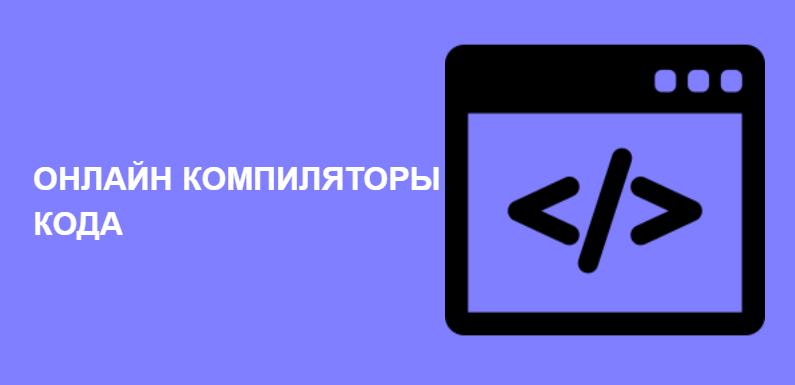 Копиляторы кода — определение и примеры