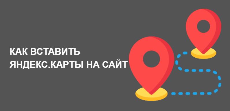 Вставить Яндекс.Карты на сайт