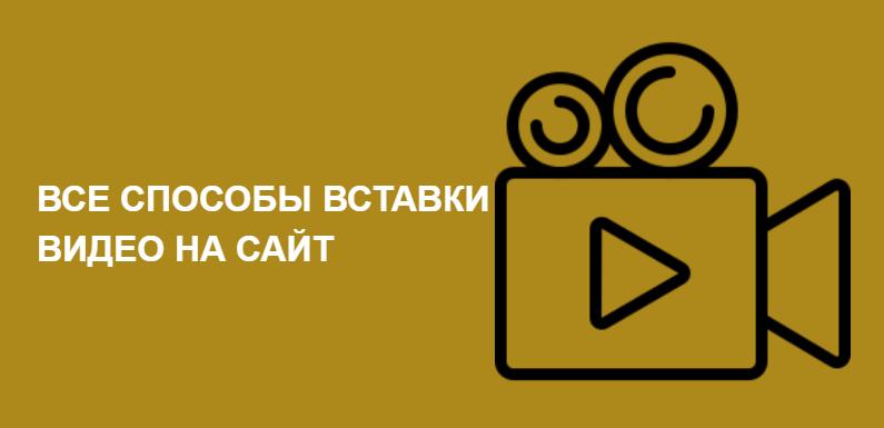 Вставка видео на сайт — инструкция