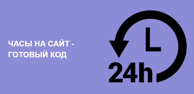 Часы на сайт