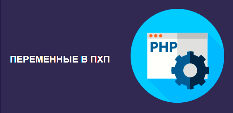PHP переменные