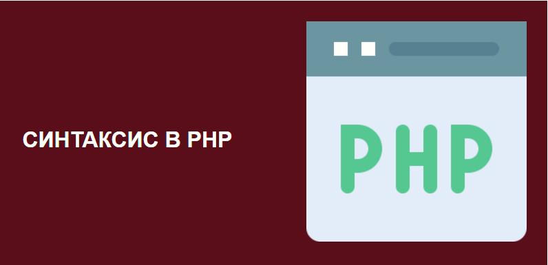 PHP синтаксис