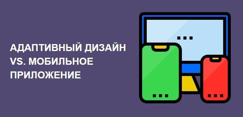 Адаптивный дизайн против мобильного приложения