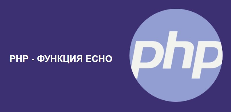 Echo PHP