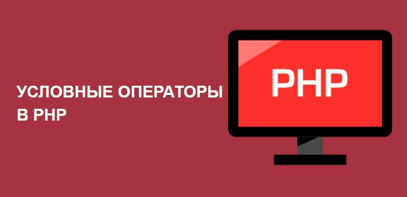 Условный оператор в PHP