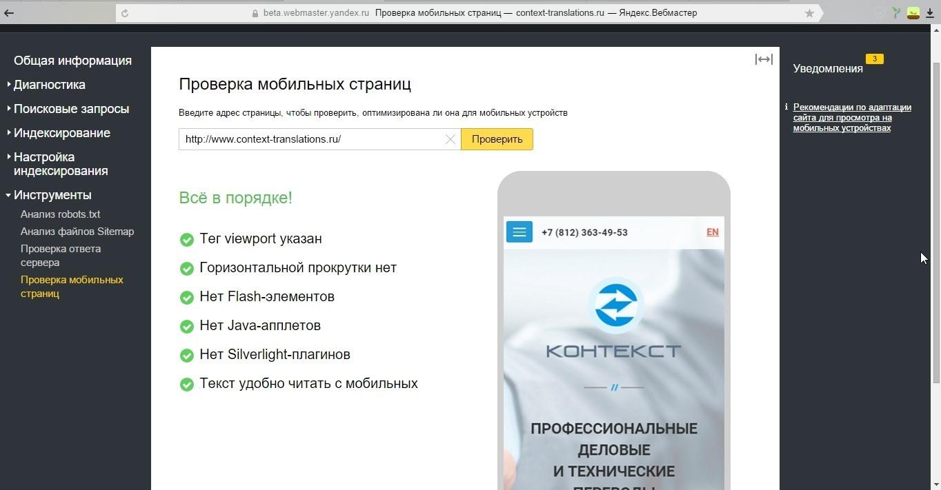 Способы проверки адаптивности мобильной версии сайта