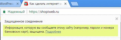 Как выбрать сертификат SSL для интернет-магазина