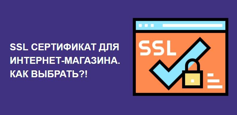 SSL-сертификат для Интерент-магазина