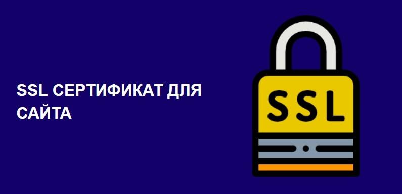 Что такое SSL-сертификат?