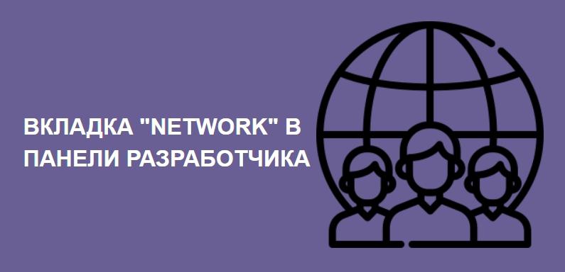 "Панель разработчика - вкладка ""Network"""