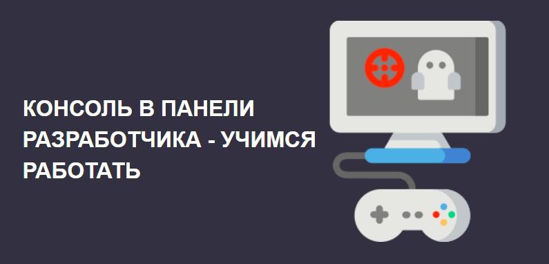 Панель разработчика в браузере