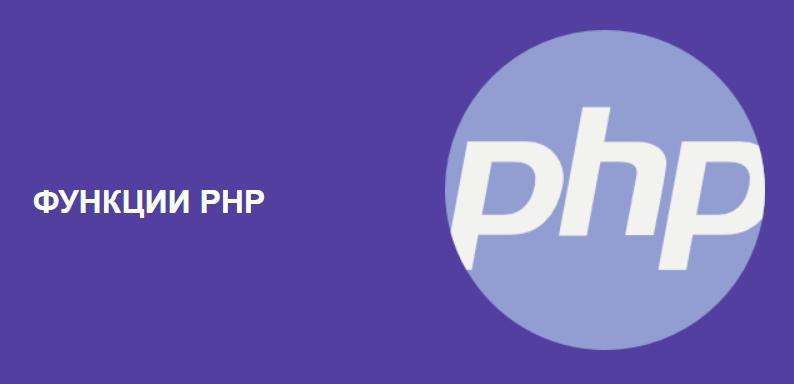 Функции ПХП