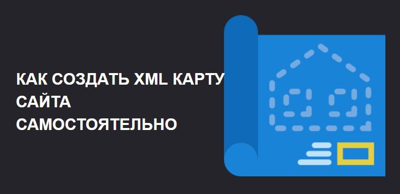 Создаем XML-карту