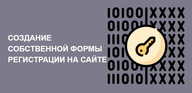 Как создать форму регистрации на сайте
