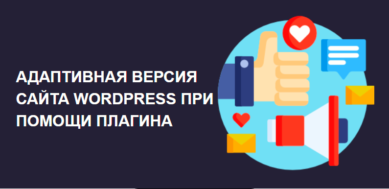 Адаптивная вёрстка WordPress — плагины