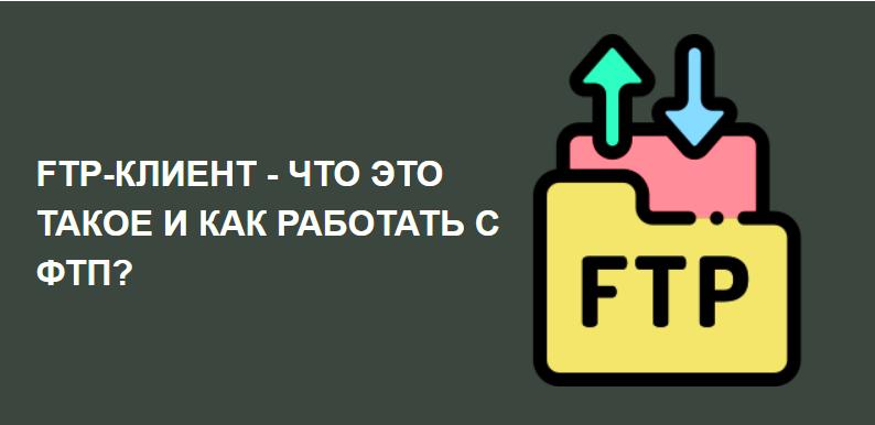 Выбор и настройка FTP-клиента