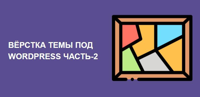 Вёрстка темы под Вордпресс (WordPress)