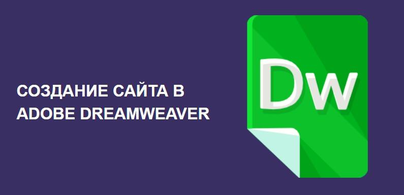 Adobe Dreamweaver: неоценимая помощь в веб-разработке