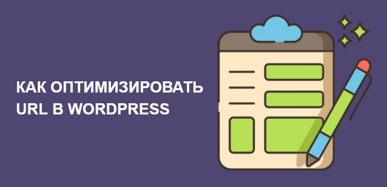 Оптимизация URL в ВордПресс