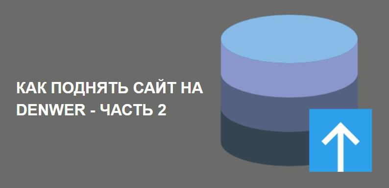Создание базы данных на локальном сервере