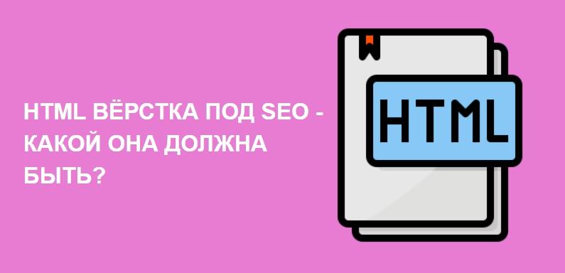 SEO и HTML разметка: основы SEO-продвижения